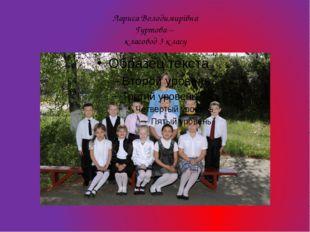 Лариса Володимирівна Гуртова – класовод 3 класу