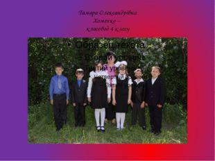 Тамара Олександрівна Хоменко – класовод 4 класу