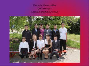 Наталія Анатоліївна Котелянець – класний керівник 8 класу