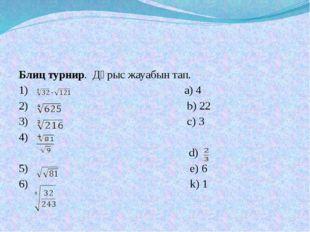 Блиц турнир. Дұрыс жауабын тап. 1) a) 4 2) b) 22 3) c) 3 4) d) 5) e) 6 6) k)