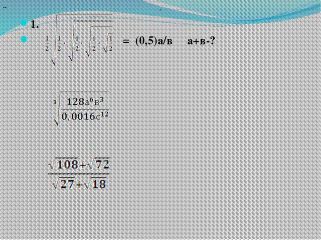 1. = (0,5)а/в а+в-? .. .