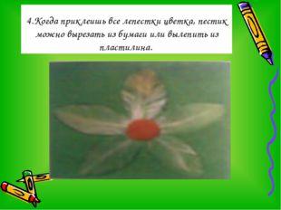 4.Когда приклеишь все лепестки цветка, пестик можно вырезать из бумаги или вы