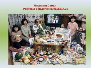 Японская Семья Расходы в неделю на еду$317.25