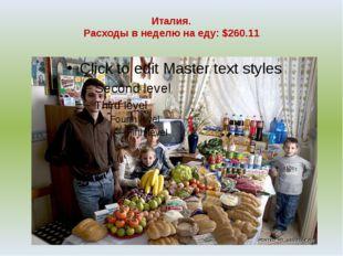 Италия. Расходы в неделю на еду: $260.11