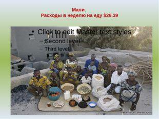 Мали. Расходы в неделю на еду $26.39
