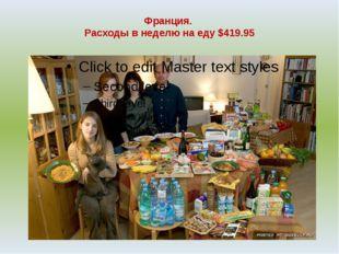 Франция. Расходы в неделю на еду $419.95