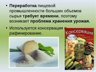 Переработка пищевой промышленности больших объемов сырья требует времени, поэ