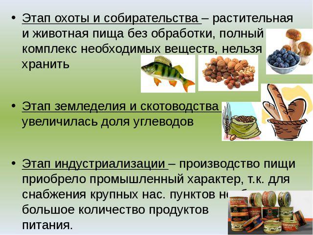 Этап охоты и собирательства – растительная и животная пища без обработки, пол...
