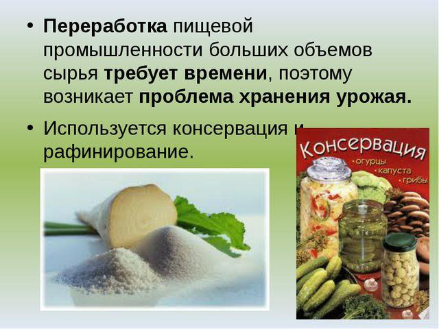 Переработка пищевой промышленности больших объемов сырья требует времени, поэ...