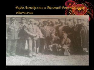 Вафа Ахмадуллин и Мелетий Вотинцев среди однополчан