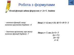 Робота з формулами Нехай функція задана формулою у= 2х+5. Знайти - значення ф