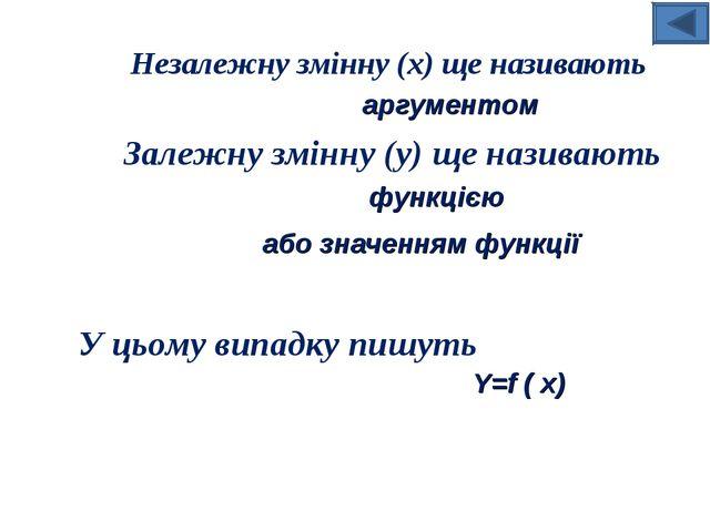 Незалежну змінну (х) ще називають аргументом Залежну змінну (у) ще називають...