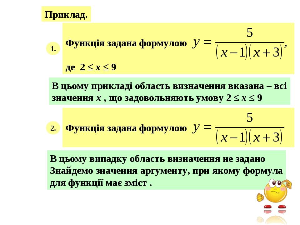 Приклад. 1. В цьому прикладі область визначення вказана – всі значення х , що...