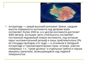 Антарктида — самый высокий континент Земли, средняя высота поверхности контин