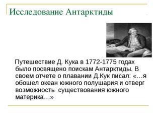 Исследование Антарктиды Путешествие Д. Кука в 1772-1775 годах было посвящено