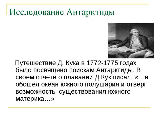 Исследование Антарктиды Путешествие Д. Кука в 1772-1775 годах было посвящено...