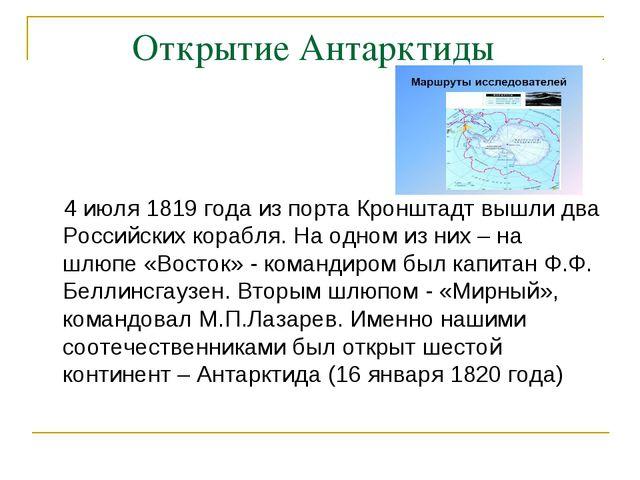 Открытие Антарктиды 4 июля 1819 года из порта Кронштадт вышли два Российских...