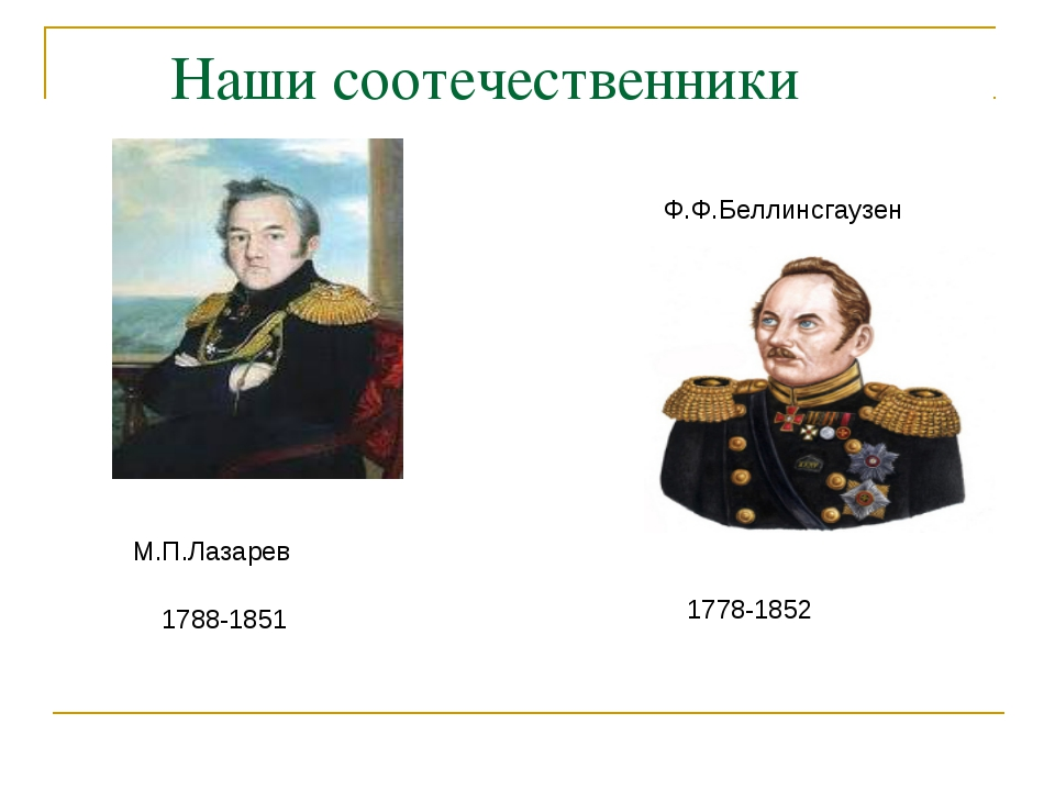 Наши соотечественники 1778-1852 Ф.Ф.Беллинсгаузен М.П.Лазарев 1788-1851