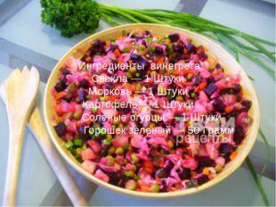 Ингредиенты винегрета: Свекла — 1 Штуки Морковь — 1 Штуки Картофель — 1 Штук