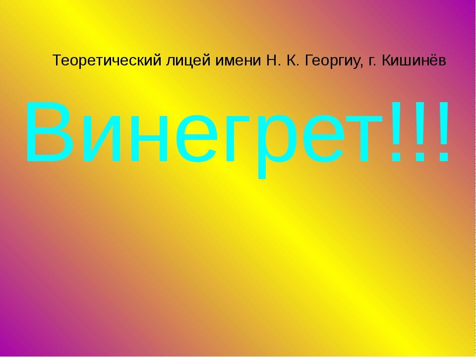 Винегрет!!! Теоретический лицей имени Н. К. Георгиу, г. Кишинёв