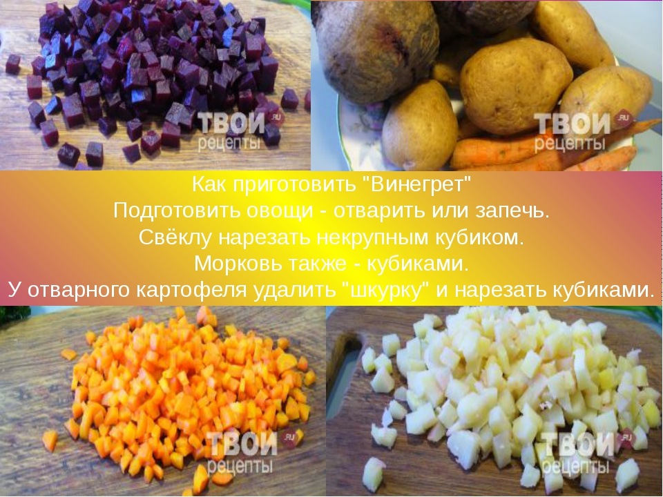 """Как приготовить """"Винегрет"""" Подготовить овощи - отварить или запечь. Свёклу на..."""