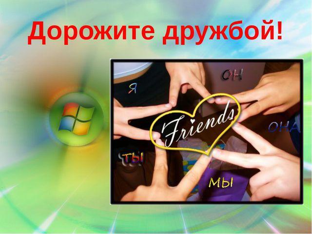 Дорожите дружбой!
