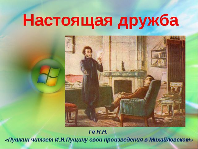 Настоящая дружба Ге Н.Н. «Пушкин читает И.И.Пущину свои произведения в Михайл...