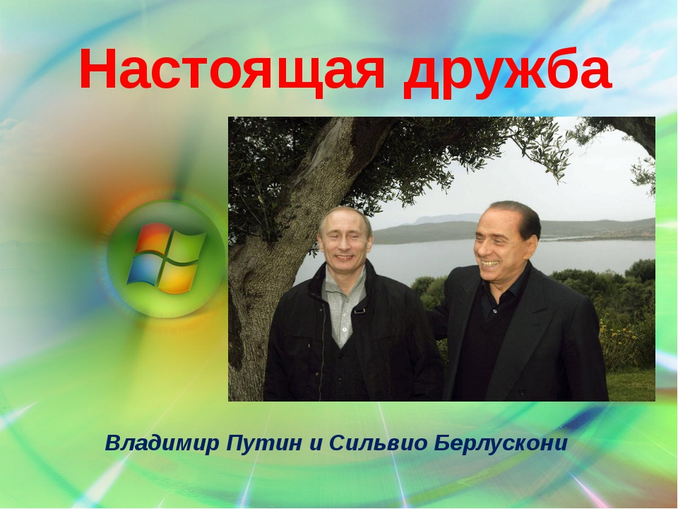 Настоящая дружба Владимир Путин и Сильвио Берлускони