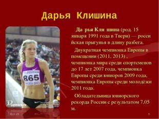 Дарья Клишина Да́рья Кли́шина(род.15 января1991годавТвери)—российская