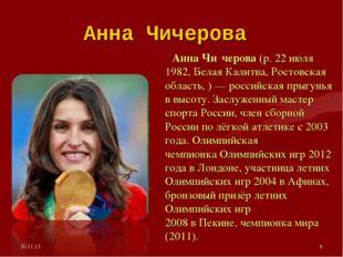 Анна Чичерова Анна Чи́черова(р. 22 июля 1982,Белая Калитва,Ростовская обла