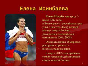 Елена Исинбаева Елена Исинба́ева(род.3 июня1982 года, вВолгограде)-росс