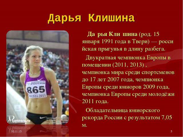 Дарья Клишина Да́рья Кли́шина(род.15 января1991годавТвери)—российская...