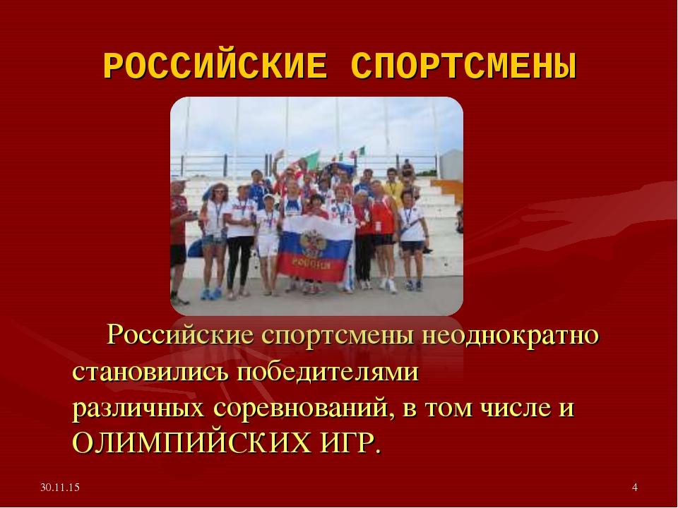 РОССИЙСКИЕ СПОРТСМЕНЫ Российские спортсмены неоднократно становились победите...