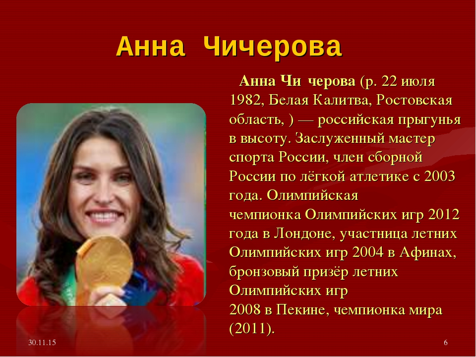 Анна Чичерова Анна Чи́черова(р. 22 июля 1982,Белая Калитва,Ростовская обла...