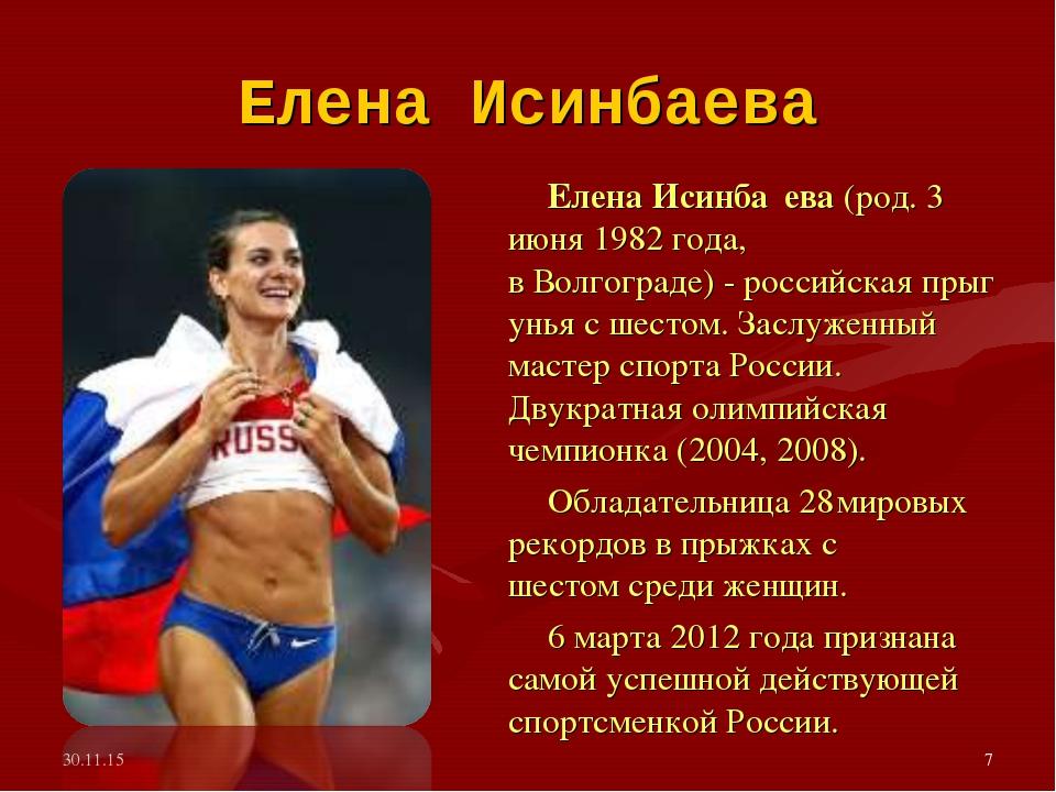 Елена Исинбаева Елена Исинба́ева(род.3 июня1982 года, вВолгограде)-росс...