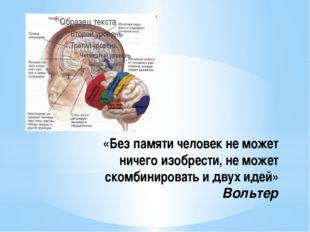 «Без памяти человек не может ничего изобрести, не может скомбинировать и двух