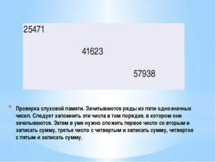 Проверка слуховой памяти. Зачитываются ряды из пяти однозначных чисел. Следуе