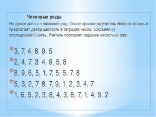 Числовые ряды На доске записан числовой ряд. После просмотра учитель убирает