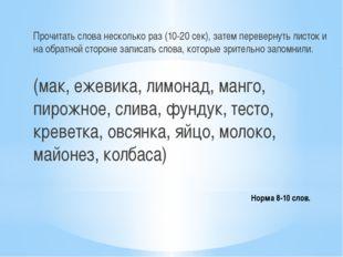 Норма 8-10 слов. Прочитать слова несколько раз (10-20 сек), затем перевернут