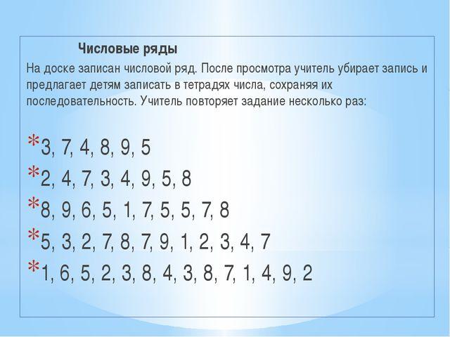 Числовые ряды На доске записан числовой ряд. После просмотра учитель убирает...