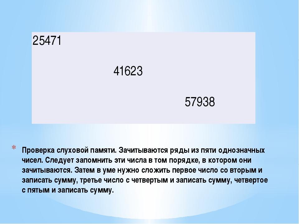 Проверка слуховой памяти. Зачитываются ряды из пяти однозначных чисел. Следуе...