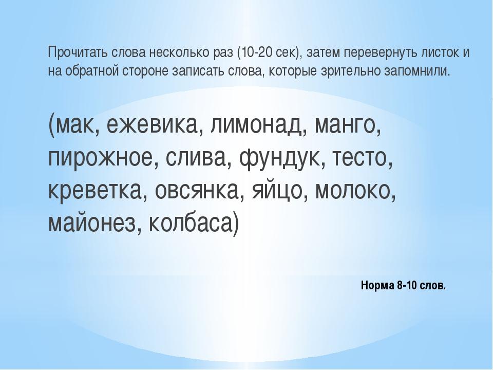 Норма 8-10 слов. Прочитать слова несколько раз (10-20 сек), затем перевернут...