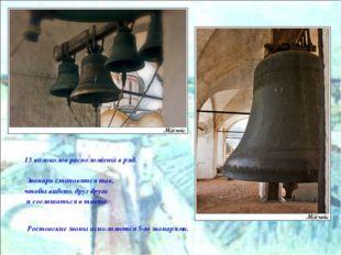 Ростовские звоны исполняются 5-ю звонарями. 13 колоколов расположены в ряд. З