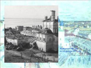 Ростовский Кремль после урагана 1953 года