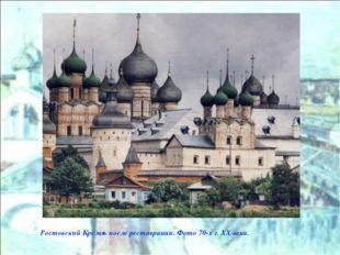 Ростовский Кремль после реставрации. Фото 70-х г. XX века.