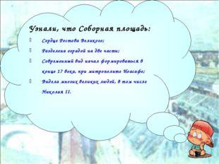 Узнали, что Соборная площадь: Сердце Ростова Великого; Разделена оградой на д