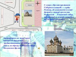 Храм построен на месте своих четырех белокаменных предшественников ХII-ХIII в