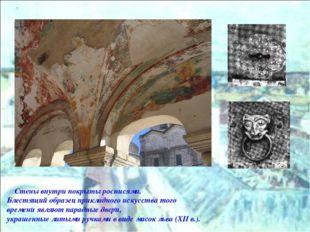 Стены внутри покрыты росписями. Блестящий образец прикладного искусства того