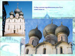Собор увенчан традиционным на Руси пятиглавием.