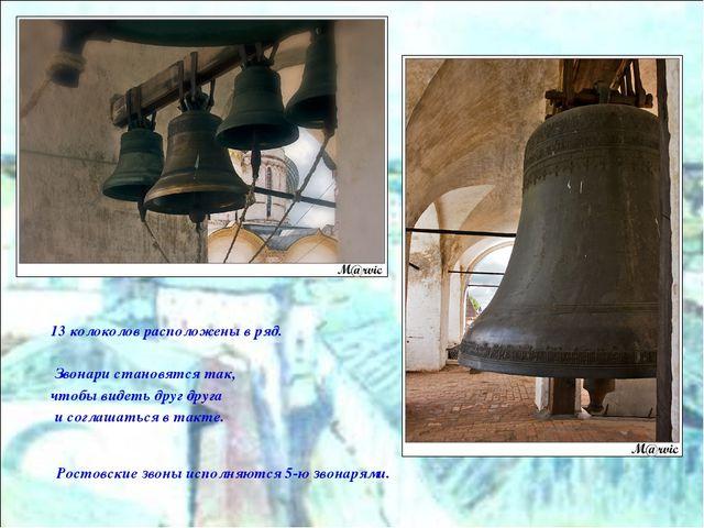 Ростовские звоны исполняются 5-ю звонарями. 13 колоколов расположены в ряд. З...